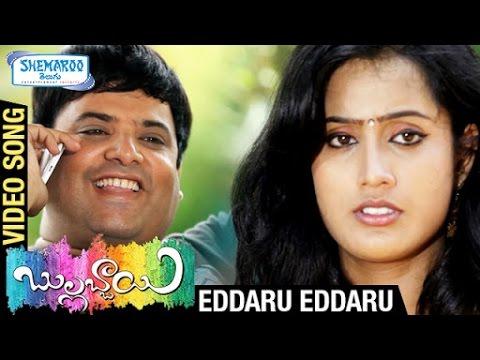 Bullabbai Telugu Movie Video Songs | Eddaru Eddaru Full Video Song | Krishnudu | Sravani