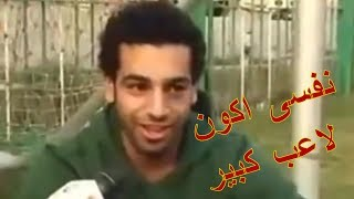 حوار قديم ونادر مع محمد صلاح