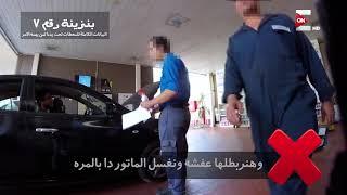 المخبر - كمين البنزينة .. خد بالك من طرق النصب والتثبيت في صيانة العربية