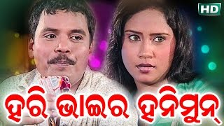 DCD- 103|| HARI BHAIRA HONEYMOON ... Daily Comedy Dose