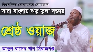 Maulana Abdul Basit Khan bangla waz 2017 বিষয়ঃ সৃষ্ঠির লক্ষ্য