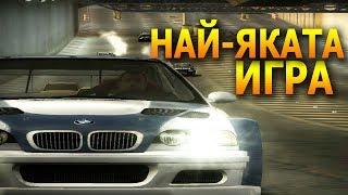 НАЙ-ДОБРАТА ИГРА ЗА КОЛИ!!! | Need For Speed Most Wanted #1