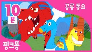 티라노사우루스 | 공룡·동물 율동동요 | + 모음집 | 핑크퐁! 인기동요