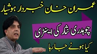 The Entry of Ch Nisar is a Message For Imran Khan to Change the System