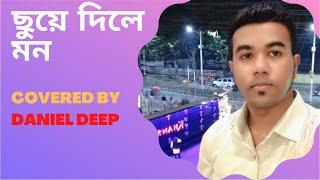 Chuye Dile Mon(ছুঁয়ে দিলে মন) || Tahsan Khan & Saki || covered by Danial Deep