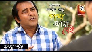 Poth Jana Nei ( পথ জানা নেই ) |  Bangla Natok | Shamim Zaman
