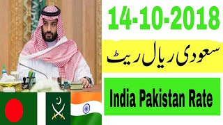 Today Saudi Riyal Exchange Rates Pakistan India Currency Rate