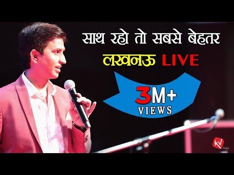 Xxx Mp4 Sath Raho To Sabse Behtar साथ रहो तो सबसे बेहतर Lucknow 2017 3gp Sex