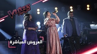 #MBCTheVoice - مرحلة العروض المباشرة - أحلام وفريقها يؤديان أغنية 'ومستغرب'