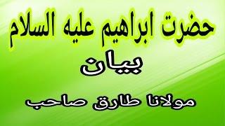 prophet ibrahim AS pashto bayan hazrat ibrahim A S mulana tariq sahab