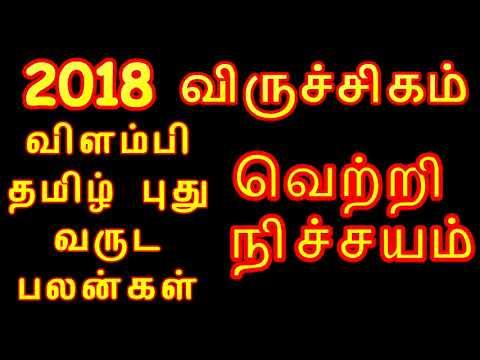 Xxx Mp4 Viruchigam 2018 Vilambi Tamil New Year Palangal விருச்சிகம் விளம்பி தமிழ் புது வருட பலன்கள் 3gp Sex