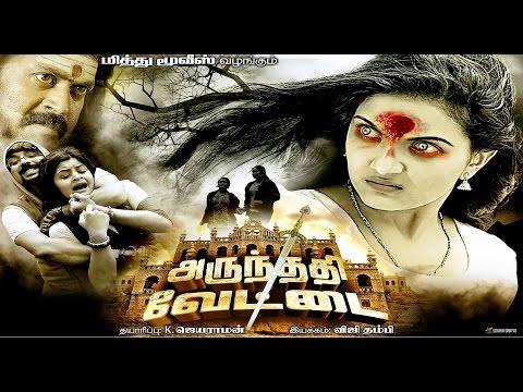 Xxx Mp4 Arundhati Vettai Tamil Horror Full Movie அருந்ததி வேட்டை Saranya Mohan Vineeth 3gp Sex