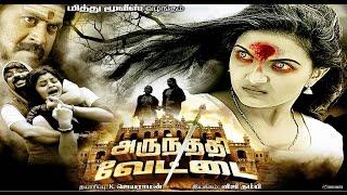 Arundhati Vettai - Tamil Horror Full Movie | அருந்ததி வேட்டை | Saranya Mohan, Vineeth  |