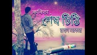 Premer kobita।।প্রেমের কবিতা।। SESH CHITHI // শেষ চিঠি//বাংলা কবিতা আবৃতি  ।।  | | 2k17