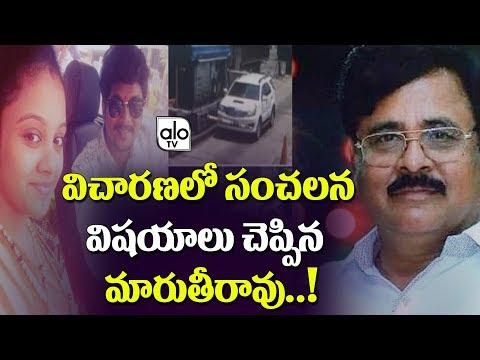 Xxx Mp4 Amrutha Father Maruthi Rao Reveals Shocking Facts Miryalaguda News Amrutha Pranay Video Alo TV 3gp Sex