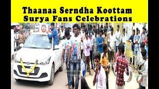 Surya Fans Celebrating TSK   Thaanaa Serndha Koottam Celebrations In Thanjavur