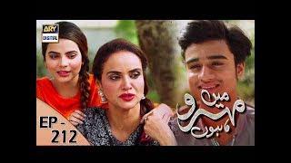 Mein Mehru Hoon Ep 212 - 12th July 2017 - ARY Digital Drama