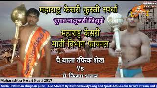 किरण भगत vs बालारफिक शेख | Maharashtra Kesari 2017 day 5 Live