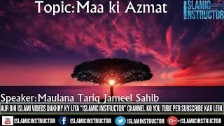 Aik Maa Ki Qurbani Jo Usy Jannat Me Le Gai   Maulana Tariq Jameel Bayan
