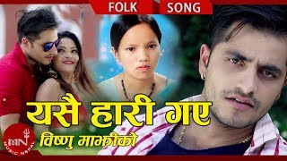 Bishnu Majhi 's New Lok Dohori Song 2018/2074   Yasai Hari Gaya - Mohan Khadka Ft. Bimal & Sapana
