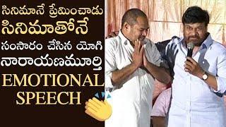 Mega Star Chiranjeevi Emotional Speech About R Narayana Murthy | Manastars