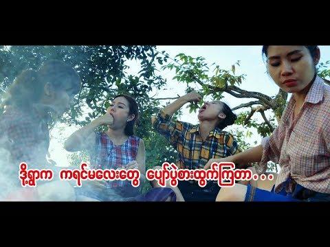 ဒို့ရြာက ကရင္မေလးေတြ ေပ ်ာ္ပြဲစားထြက္ၾကတာ/Official Myanmar