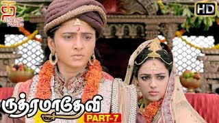 Rudhramadevi Tamil Movie | Part 7 | Anushka Marries Nithya Menon | Rana | Prakash Raj | Ilayaraja