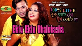 Ektu Ektu Bhalobasha By Andrew Kishore & Anima Di Costa | Movie  Song