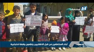 أبناء المختطفين من قبل الانقلابيين ينظمون وقفة احتجاجية