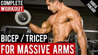 BICEP/TRICEP complete workout routine for massive ARMS! BBRT #2 (Hindi / Punjabi)