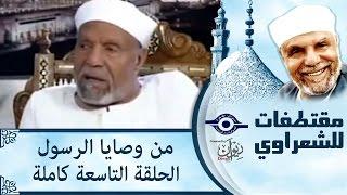 الشيخ الشعراوى | من وصايا الرسول | الحلقة ٩