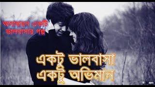Bangla Romantic Golpo Kotha ❤ একটু ভালবাসা একটু অভিমান💗 Valobashar Golpo