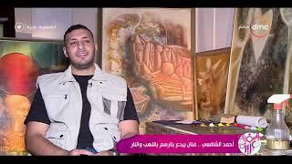 السفيرة عزيزة - أحمد الشافعي .. فنان يبدع بالرسم باللهب والنار