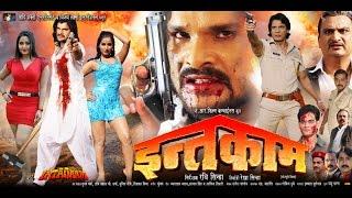 Intqaam - Super Hit Full Bhojpuri Movie 2016 - इन्तक़ाम - Khesari Lal || Kajal Raghwani