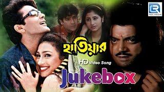 Hathiyar   হাতিয়ার   Video Jukebox   Songs from Bengali Movie Hathiyar   Chiranjit, Rituparna