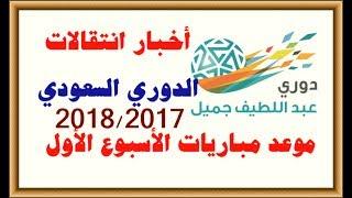 أخبار انتقالات الدوري السعودي وموعد مباريات الأسبوع الأول 2017