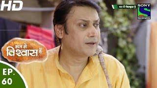 Mann Mein Vishwaas Hai - मन में विश्वास है - Episode 60 - 18th May, 2016