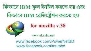 কীভাবে IDM ইনশটল করতে হয় How to install new idm Bangla  by Mayen Uddin mumbd