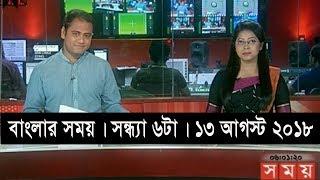 বাংলার সময় | সন্ধ্যা ৬টা | ১৩ আগস্ট ২০১৮ | Somoy tv bulletin 6pm | Latest Bangladesh News