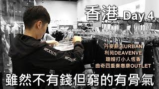 [chu香港] 第四天旅行 - 不把錢花光光不回國 , 銅鑼灣東涌 1070408