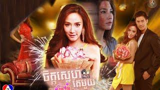 Thai Drama Khmer dubbed   ចិត្តស្នេហ៍តែមួយ Ep 03   Chit Sne Tee Muoy  Thai Series Khmer Dubbed