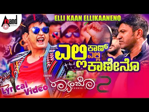 Xxx Mp4 Elli Kaan Ellikaaneno Raambo 2 Puneeth Rajkumar New Lyrical Video 2018 Sharan Arjun Janya 3gp Sex