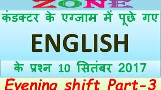 कंडक्टर के एग्जाम में पूछे गए ENGLISH के प्रश्न EVENING shift Part-3 ON 10 SEPTEMBER 2017