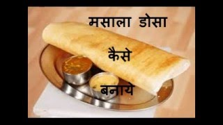 how to make masala dosa recipe in hindi मसाला डोसा कैसे बनाये