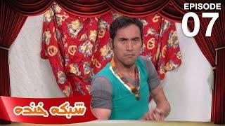 شبکه خنده - قسمت هفتم / Shabake Khanda - Ep.07