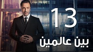 Bein 3almeen  EP13 |مسلسل بين عالمين - الحلقة الثالثة عشر