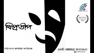 Shortfilm: বিপ্রতীপ(Biprotip)...An Odhisroy production