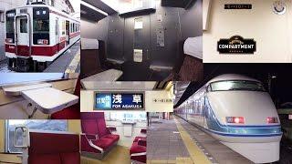 東武鉄道 6050系 100系スペーシア 《 乗車レビュー 》 個室 コンパートメントルーム の様子