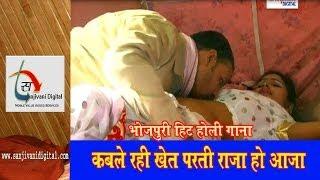 HD 2014 New Bhojpuri Hot Holi Song | Kab Le Rahi Khet Parati Holi Me Aaja | Jitendra Masiha