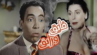 فايق ورايق - Fayeq We Rayeq